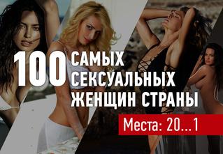 100 самых сексуальных женщин России — 2016. Места с 20-го по 1-е