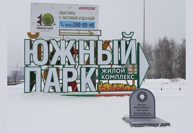 Фото №1 - В Казани построили Южный Парк, похоронили в нем Кенни и продают квартиры