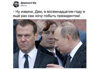 Избранные шутки о грустном Медведеве под дождем
