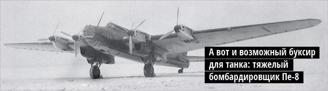 Фото №11 - Советский летающий танк КТ и другие попытки приделать крылья боевым машинам