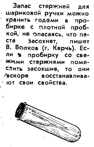 Фото №13 - 20 самых странных советских лайфхаков