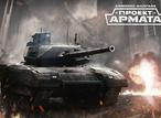 Танков пост! Раздаём 15 комплектов раннего доступа из игры Armored Warfare: Проект Армата