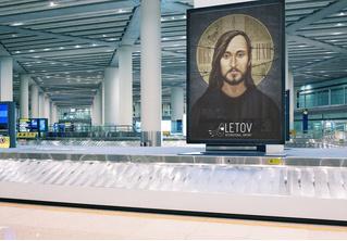 Помоги вернуть Егора Летова в шорт-лист выборов имени для омского аэропорта