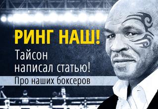 Знают наших! Майк Тайсон написал про русский бокс!