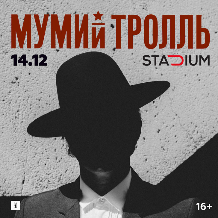 Мумий Тролль в клубе Stadium!
