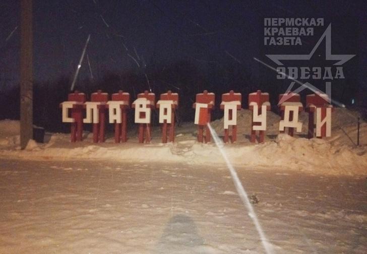 Фото №1 - В Перми кто-то переделал памятник «Слава труду» в памятник «Слава груди»