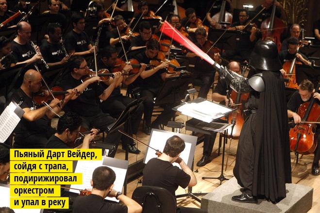 Фото №1 - Открытие месяца: физики придумали, как сделать джедайский меч (на самом деле почти)