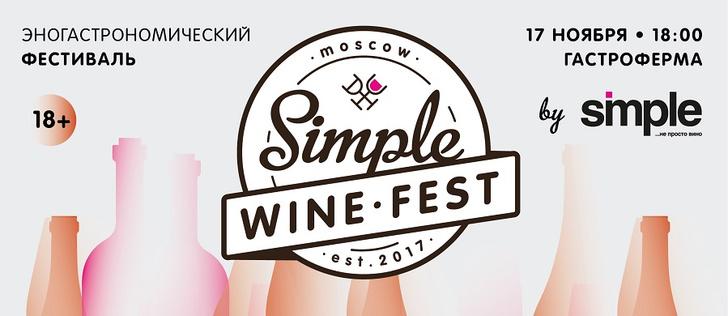Фото №1 - Simple Wine Fest согреет столицу