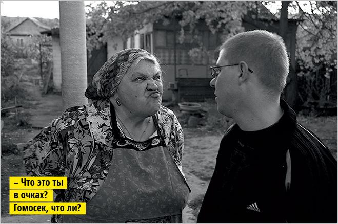 Фото №2 - Мужчина и мать его женщины: культурно-социологический анализ тещи