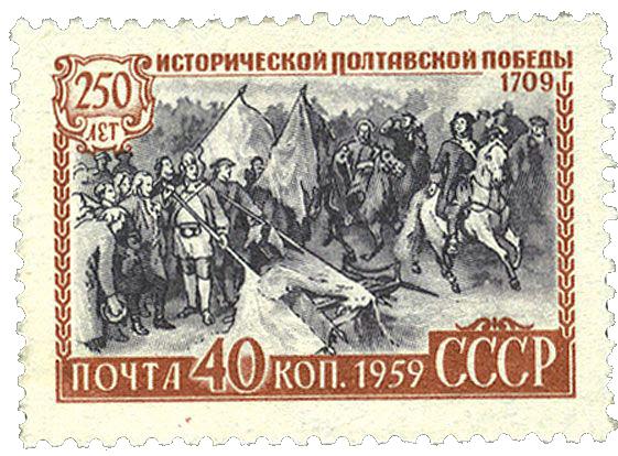 Фото №3 - 8 фактов о русских почтовых марках