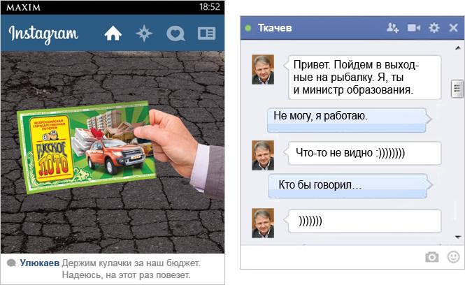 Фото №4 - Прямой репортаж с десктопа компьютера Алексея Улюкаева