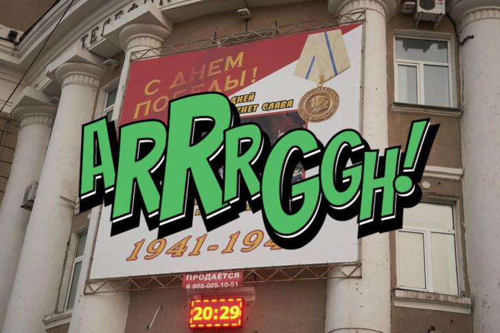 Фото №1 - Стыдоба! Уральский Курган ко Дню Победы украсили баннерами с позорными ошибками!