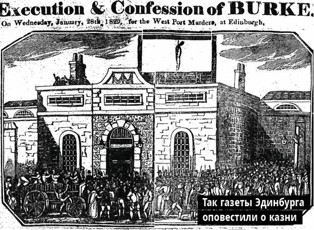 Так газеты  Эдинбурга оповестили  о казни