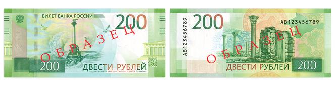 Посмотри, как выглядят свежевыпущенные купюры номиналом 200 и 2000 рублей!
