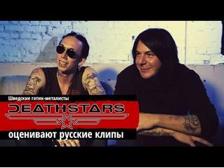 Русские клипы глазами шведских металистов Deathstars (Видеосалон №19)