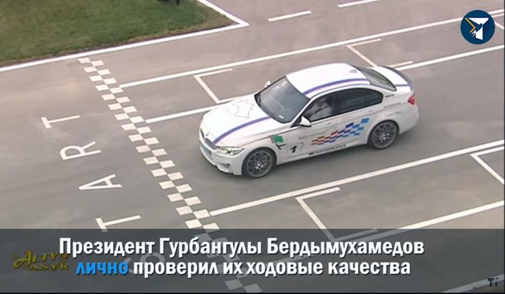 Фото №1 - Смотри, как президент Туркменистана дрифтует на BMW!