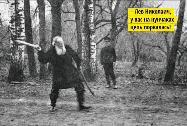 – Лев Николаич, у вас на нунчаках цепь порвалась!