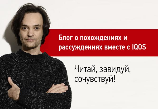 Бурная светская жизнь Александра Маленкова, вооруженного IQOS