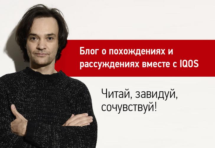 Фото №1 - Бурная светская жизнь Александра Маленкова, вооруженного IQOS