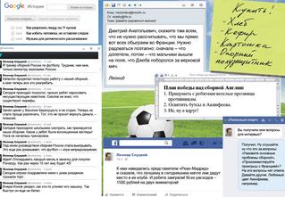 Что творится на экране компьютера Леонида Слуцкого