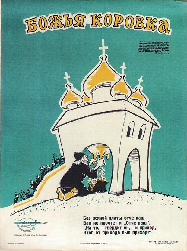 Фото №31 - Советские антирелигиозные плакаты (галерея)