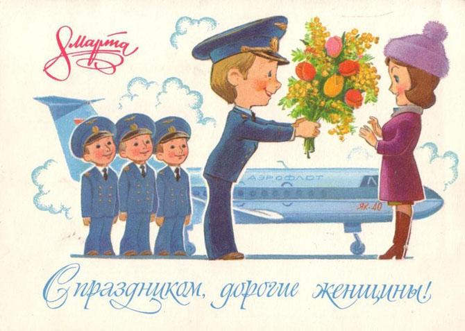 Фото №17 - Открытки и картинки на 8 Марта, которые не стыдно послать своим женщинам