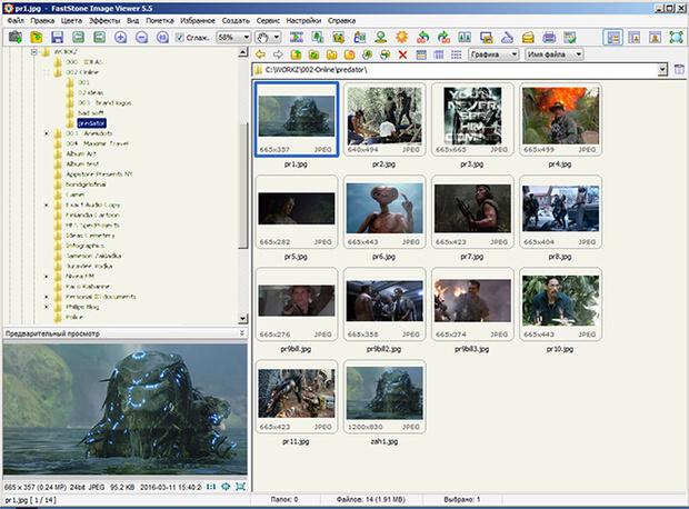 Фото №11 - 7 программ, которые тебе надо удалить с компьютера прямо сейчас…