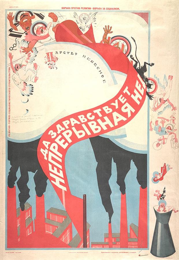Фото №12 - Советские антирелигиозные плакаты (галерея)