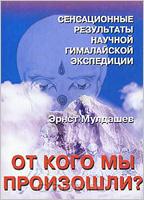 """Э. Мулдашев, """"От кого мы произошли"""""""