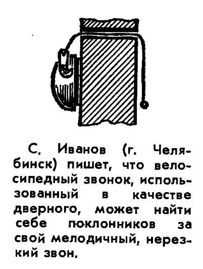 Фото №12 - 20 самых странных советских лайфхаков