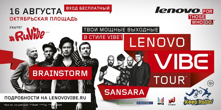 Фото №5 - Выбери свой LENOVO VIBE TOUR