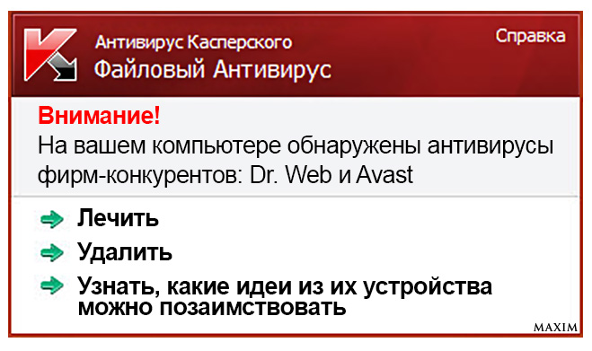 Рабочий стол Евгения Касперского. Антивирус