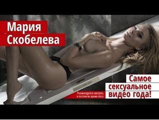 Модель Мария Скобелева выбила дверь в редакцию MAXIM и разделась у всех на глазах