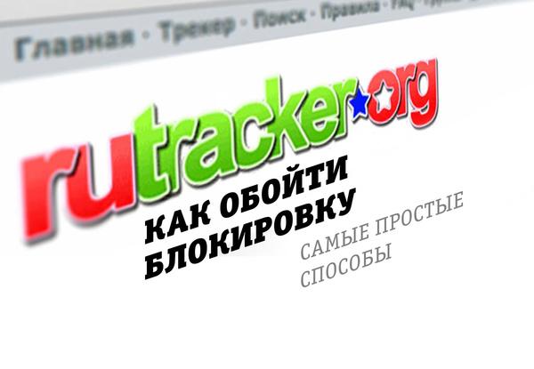 kak-oboyti-blokirovku-porno