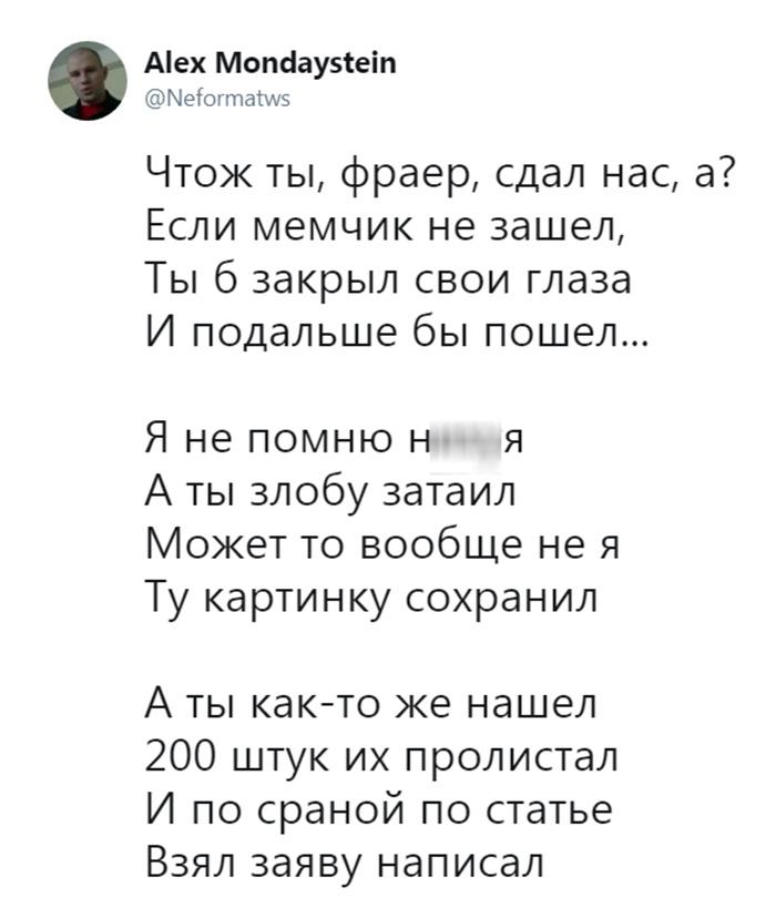 Фото №2 - Лучшие шутки об уголовных делах за мемы, лайки и репосты в соцсети «ВКонтакте»!