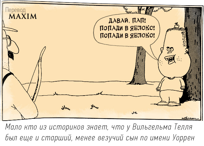 Рисунки Гэри Ларсона