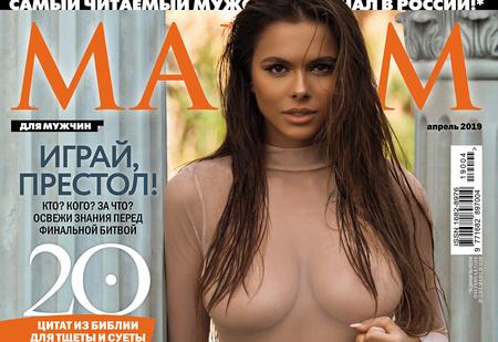 Виктория Одинцова в апрельском номере MAXIM!