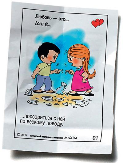 Любовь - это поссориться с ней по вескому поводу