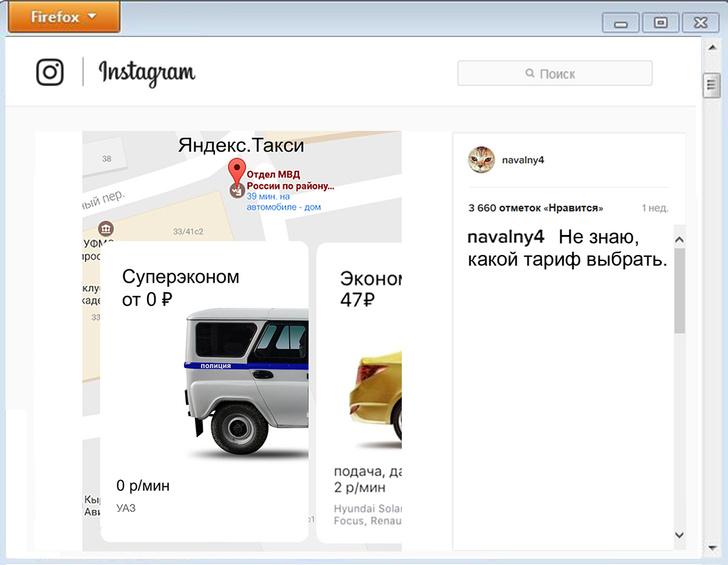 Фото №2 - Что творится на экране компьютера Алексея Навального