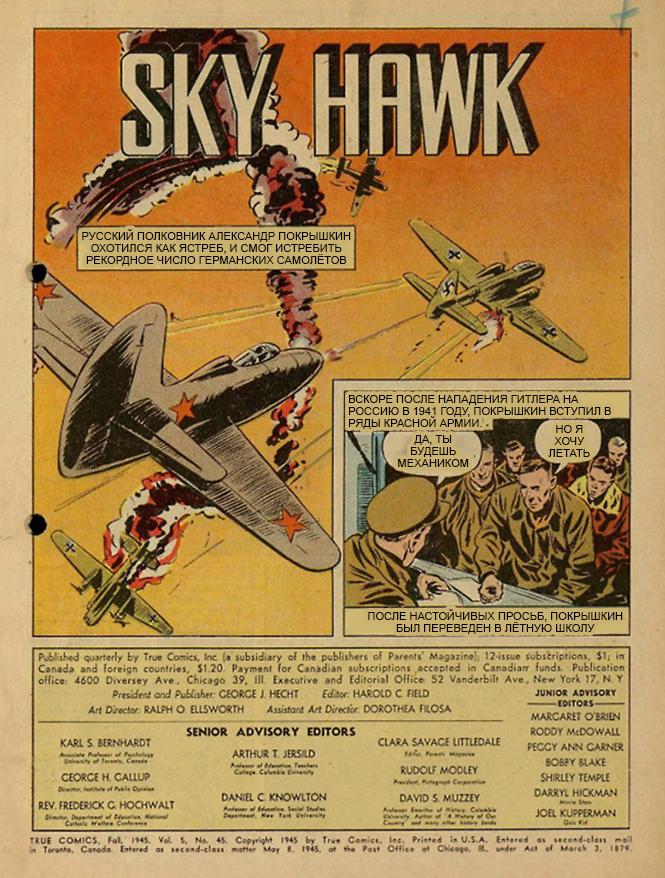 Фото №2 - Трижды герой СССР Покрышкин в американском комиксе