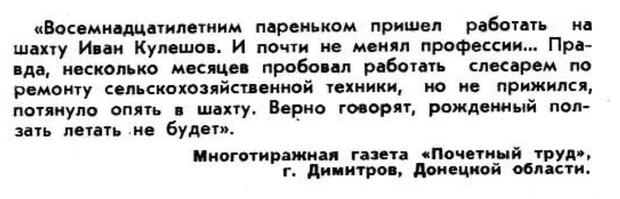 Фото №15 - Идиотизмы из прошлого: 1974 год (выпуск №6)