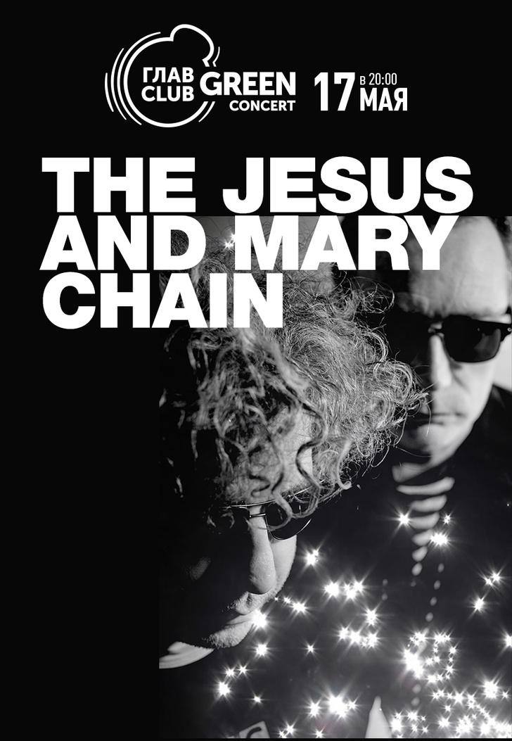 Фото №1 - Выиграй билеты на The Jesus And Mary Chain!