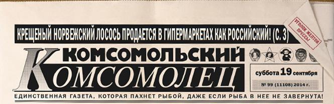 Фото №1 - Английский забыл бы я только за то, что Russia Today говорит им!