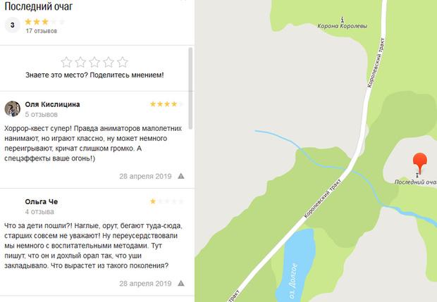 Фото №21 - У «2ГИС» появилась карта Вестероса, и на ней много смешных комментариев обычных пользователей