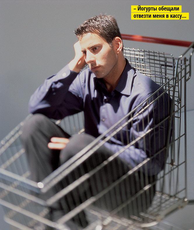 Ненавидишь шоппинг