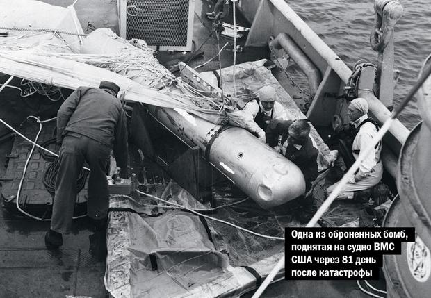 Фото №1 - Операция «Хромированный купол»: как так вышло, что американцы уронили на Испанию четыре ядерные бомбы