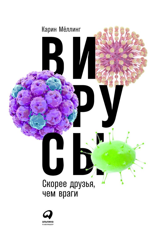 Фото №6 - Миру вирус! Всё, что нужно знать о вирусах, раз уж они занимают 95% биомассы нашей планеты