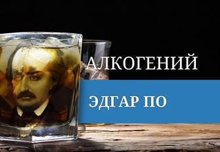 Алкогений: Эдгар По