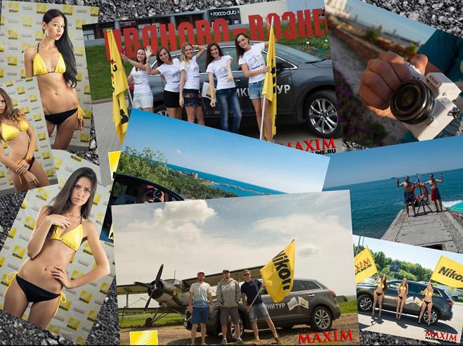 Фото №1 - Бикини-тур — автопробег Nikon и MAXIM Online