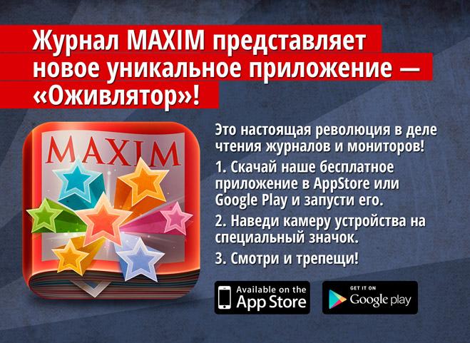 Фото №1 - Новое уникальное приложение для iOS и Android — «MAXIM Оживлятор»!